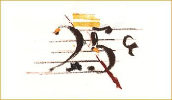 Logotipo de 25º Aniversario de la Asociación Musical